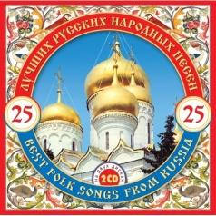 25 Лучших Русских Народных Песен