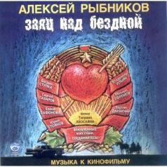 Алексей Рыбников: Заяц Над Бездной (саундтрек)
