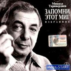 Микаэл Таривердиев: Запомни Этот Миг Избранное