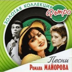 Золотая Коллекция Ре: Песни Майорова Романа