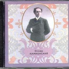 Оскар Камионский: Русский Романс