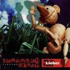 Несчастный случай: Mein Liber Tanz