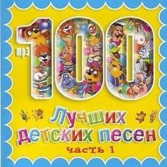 Детские песни: 100 Лучших Детских Песен  Вып.1 Ч.1