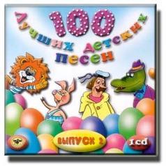 Детские песни: 100 Лучших Детских Песен  Вып.1 Ч.2