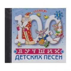 Детские песни: 100 Лучших Детских Песен  Вып.3 Ч.1