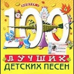 Детские песни: 100 Лучших Детских Песен  Вып.3 Ч.4
