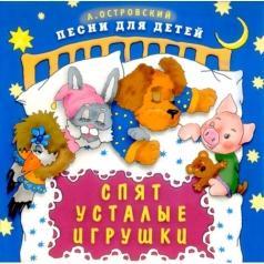 Детские песни: Спят Усталые Игрушки