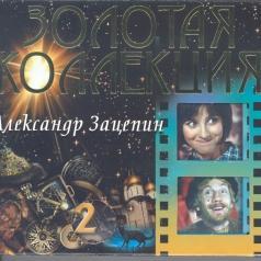 Александр Зацепин: Зол.Колл. Куда Уходит Детство