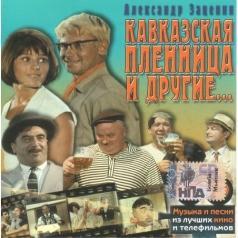 Кавказская Пленница И Другие...