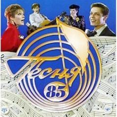 Песня 85