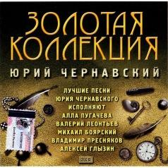 Юрий Чернавский: Золотая Коллекция