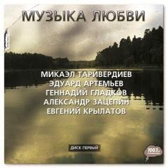 Музыка Любви Ч.1