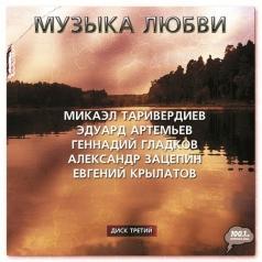 Музыка Любви Ч.3