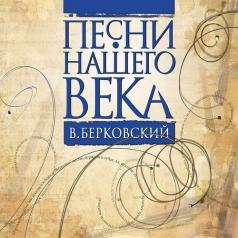 Песни Нашего Века Берковский В.