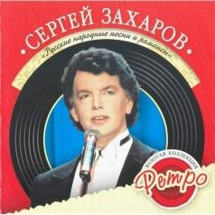 Захаров Сергей Русские Народные Песни