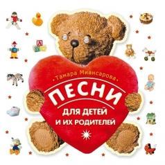Детские песни: Песни Для Детей И Родителей(Миансарова)