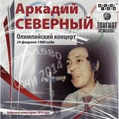 Аркадий Северный: Олимпийский Концерт