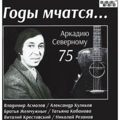 Аркадий Северный: Годы Мчатся...А.Северному 75 (исп. Асмолов,Кабанова и др.)