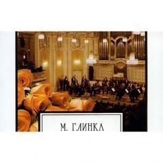 Глинка М. - Камерная Музыка (Magic Classics)