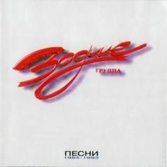 Зодчие: Песни 1984-1993