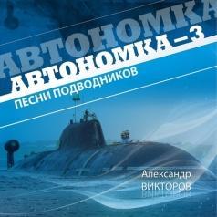 Александр Викторов: Автономка-3 - Песни Подводников