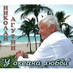 Николай Агутин: У Океана Любви