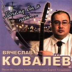 Вячеслав Ковалёв: Почему Бы И Нет...