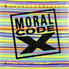 Моральный Кодекс: Гибкий Стан (UK)