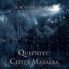 Сергей Мазаев: Queentet Сергея Мазаева - Чайковский Времена Года