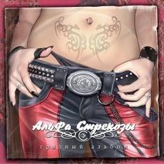Альфа Стрекозы: Грязный Альбом