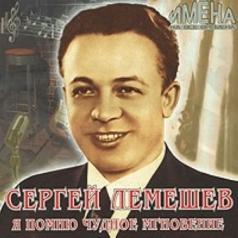 Сергей Лемешев: Имена На Все Времена