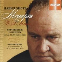 Ойстрах Д. Моцарт Скр. Концерты 1-3