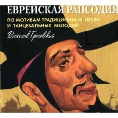 Валерий Гроховский: Еврейская Рапсодия