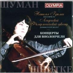 Шуман, Шнитке Cello Con. Гутман Н.