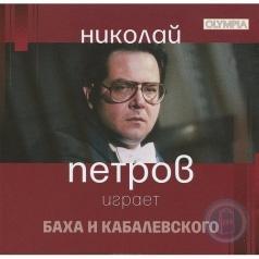 Петров Н. Бах, Кабалевский
