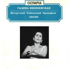 Вишневская Галина /Мусоргский,Чайковский,Прокофьев
