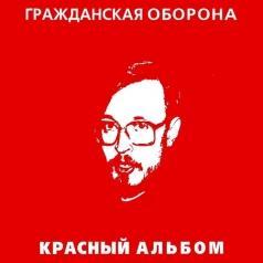 Гр.Об: Красный Альбом