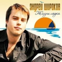 Андрей Широков: Жизни Лодка