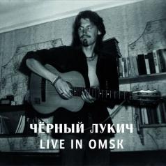 Черный Лукич: Live In Omsk