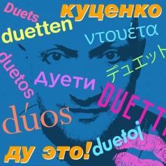 Гоша Куценко: Ду Это!