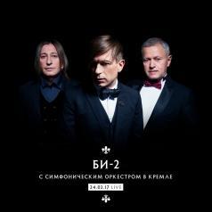 БИ-2: Би-2 С Симфоническим Оркестром В Кремле
