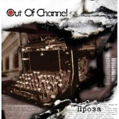 Out Of Channel (Аут Оф Шанель): Проза