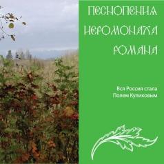 Песнопения Иеромонаха Романа: Вся Россия Стала Полем Куликовым ч.6