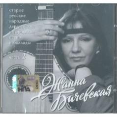Жанна Бичевская: Старые Русские-2