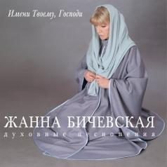 Жанна Бичевская: Имени Твоему,Господи (Духовные Песнопения)