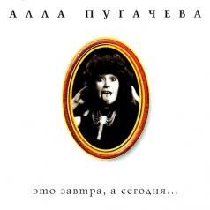 Алла Пугачева: Это Завтра, А Сегодня...