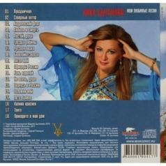 Вика Цыганова: Мои Любимые Песни
