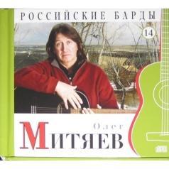 Олег Митяев: Российские Барды. Олег Митяев