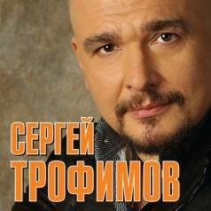 Сергей Трофимов: Боже, Какой Пустяк...