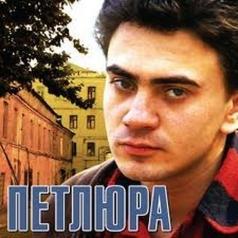 Виктор Петлюра: Звёзды Шансона. Петлюра